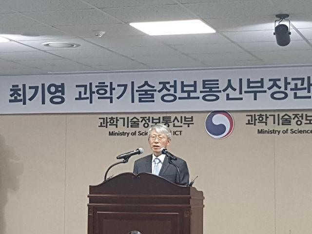"""최기영 신임 과기정통부 장관 """"조직개편 소모적...방통위와 소통하겠다"""""""