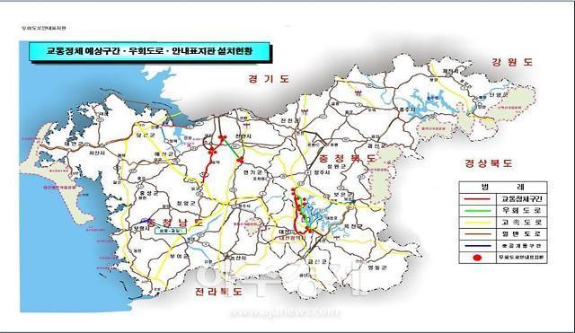 대전국토청, 추석연휴 교통편의 실시간 제공