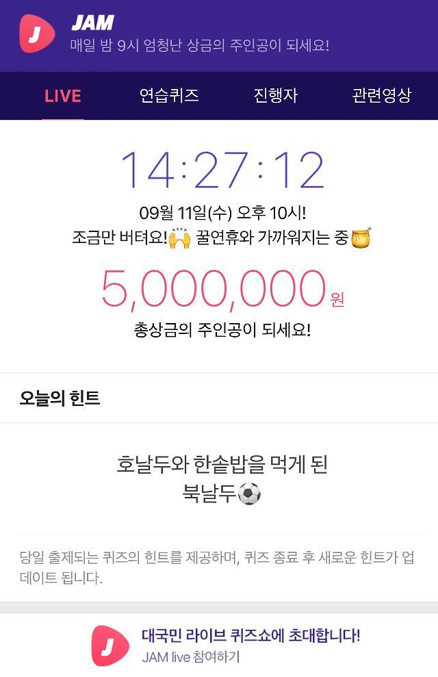 잼라이브 힌트(9월11일) 호날두와 한솥밥을 먹게 된 북날두는 북한의 한광성…이적료는?