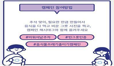 """""""올 추석엔 음식 비우고 SNS 올려 500원 받으세요"""""""