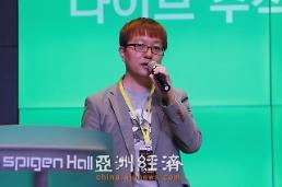 """.[2019韩中区块链未来展望论坛] 从结算到算命... """"区块链的用处可真多""""."""