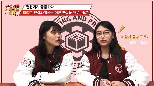 """2019 전문대학 UCC 공모전, """"재기발랄 영상들 한자리에"""""""