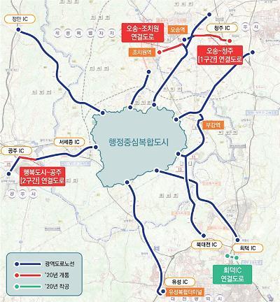 행복청, 행복도시 광역도로 교통망 정부예산안 1155억원 반영