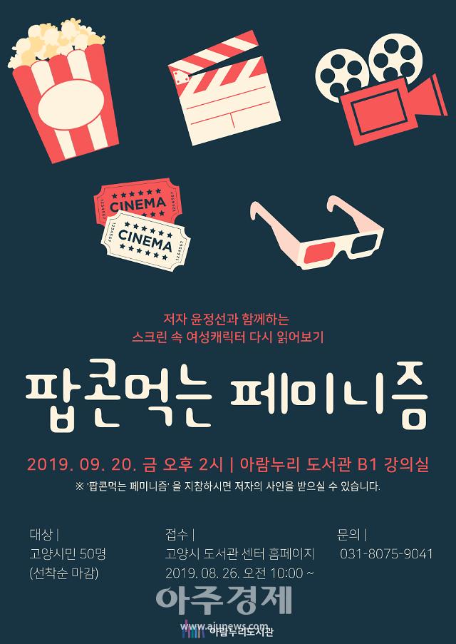 고양시 아람누리도서관, 예술특화프로그램 '팝콘 먹는 페미니즘' 강연 개최