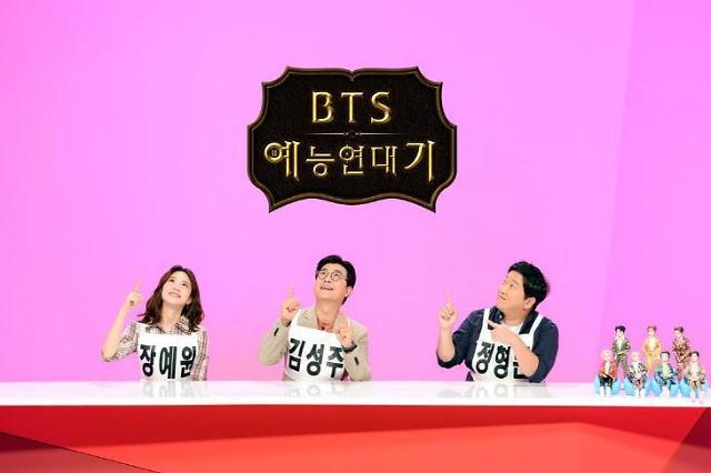 [2019 추석특집ㅣ방송] 백종원·방탄소년단…예능 치트키 모은 추석 파일럿