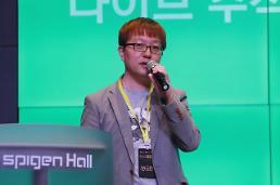 [2019 韓中ブロックチェーン未来展望フォーラム] 決済から四柱推命の相談まで・・・「ブロックチェーンの用途も様々」