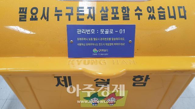 동두천시, 경기도 최초 제설함 위치관제시스템 구축