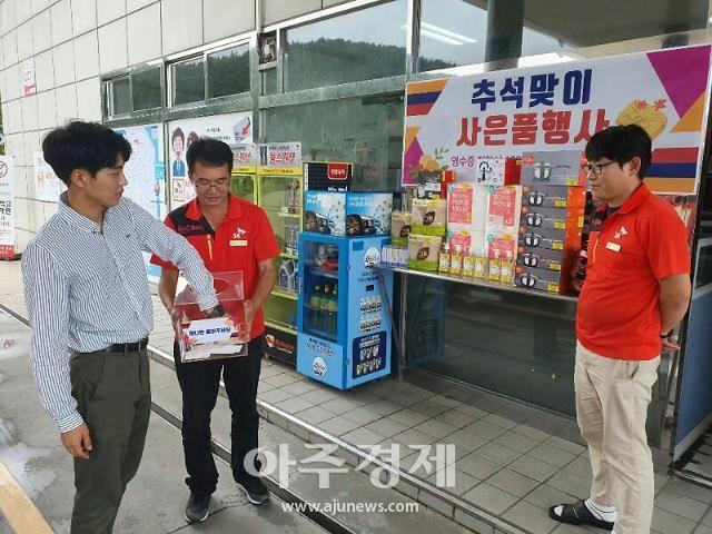 중앙고속道 춘천주유소(부산방향), 추석 연휴 주방용품 사은행사