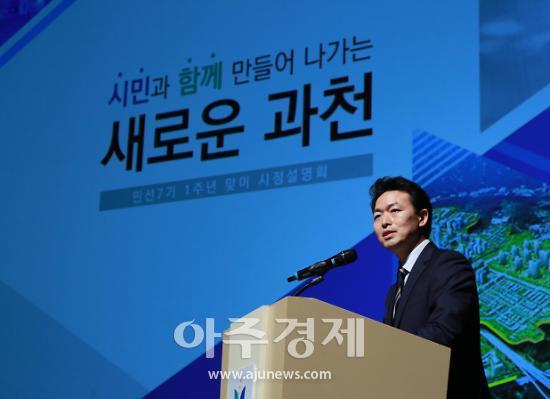 과천시, 경기도 특별조정교부금 13억 5000만원 확보