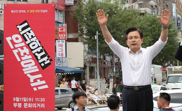 """황교안 추석 대국민 메시지 """"문재인 정권 폭정 막고 국민 대통합 이끌 것"""""""