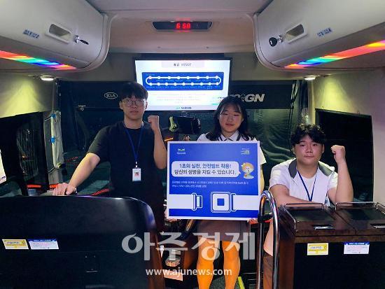 과천시 청소년, '안전한 차량 이용 캠페인' 벌여