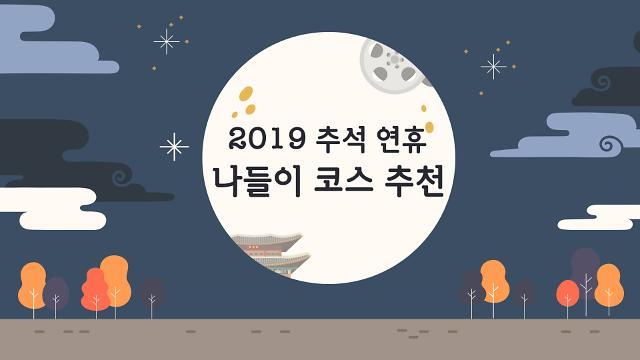 [영상] 짧은 추석 연휴, 서울에서 알차게 보내는 방법