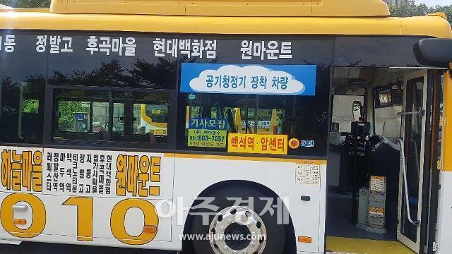 고양시 마을버스 서비스 확~ 달라진다!!