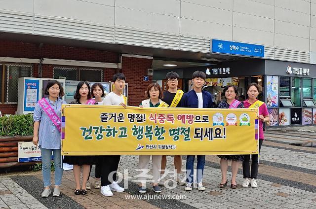 안산시, 추석맞이 식중독 예방 캠페인 전개한다