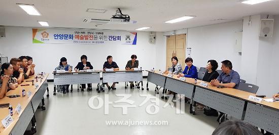 안양시의회, 안양문화 예술발전을 위한 간담회 개최