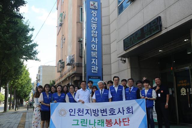 인천지방변호사회, 성산종합사회복지관에 기부금 전달