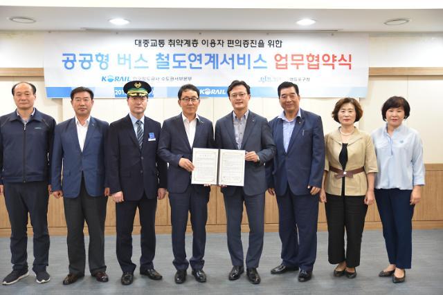 코레일 수도권서부본부-영등포구청, 철도공공성 강화를 위한 업무협약 체결