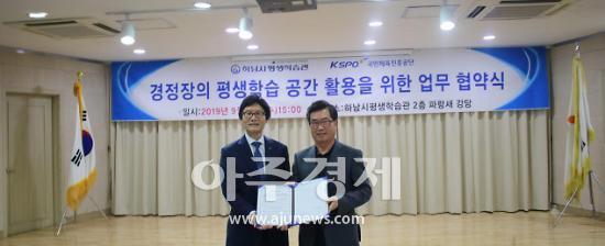 하남시 평생학습관-미사리경정장 업무협약 체결