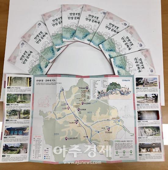 안양시, 안양8경·문화재 홍보 팸플릿 3만부 제작·배포한다