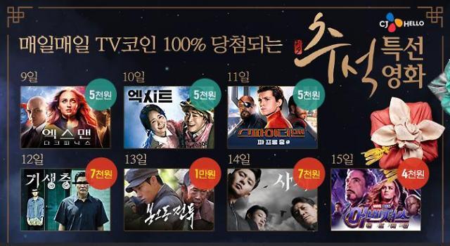 [추석 콘텐츠 100배 즐기기①] 케이블TV, '혼추족' 친구로 '영화‧드라마' 몽땅 풀어놓는다
