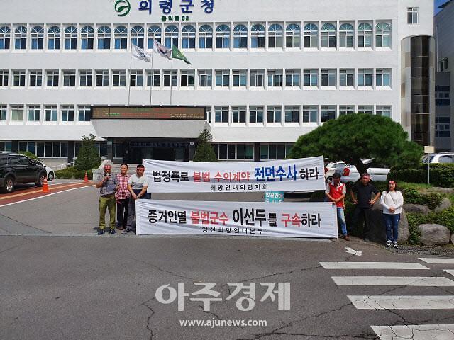 의령군 시민단체, 선거법 위반 재판 이선두 군수 사퇴 촉구