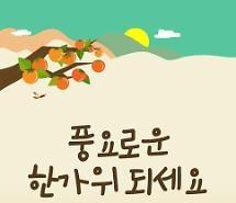 [Lời chào Chuseok] Bộ sưu tập lời chào của Khách hàng / Đồng nghiệp... Những lời chào nào bạn nên tránh?