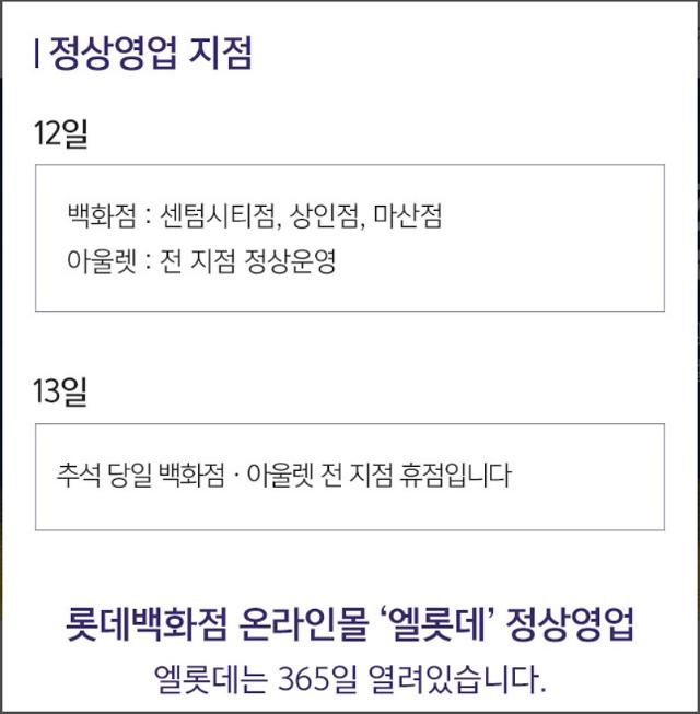 추석연휴 첫날 쇼핑 가볼까…롯데백화점 휴무일 언제?