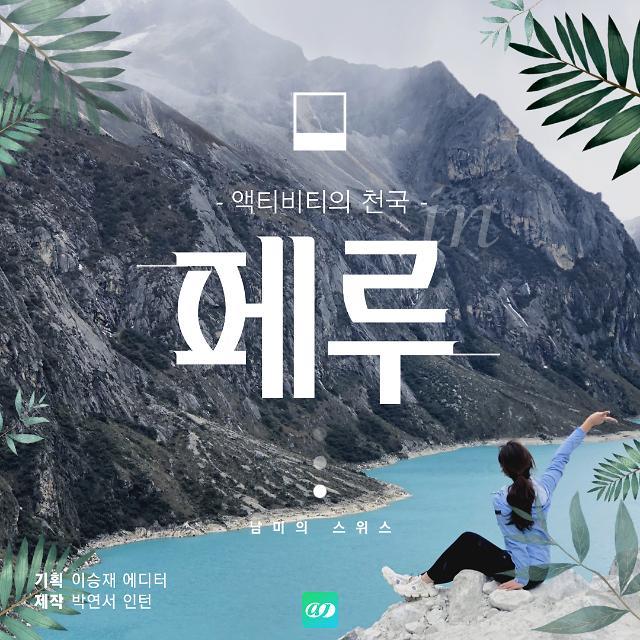 [카드뉴스] 인턴기자 페루를 가다 (2) 신이 숨겨둔 마지막 여행지, 액티비티의 천국 페루