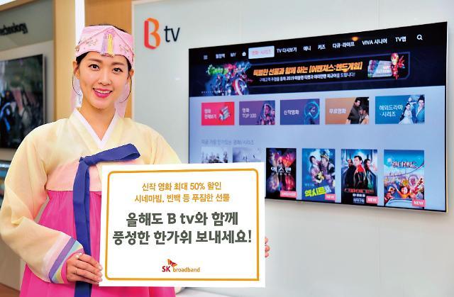 [추석 콘텐츠 100배 즐기기②] 이통3사 IPTV, 추석 당일 친지들과 함께 누릴 특집관은?