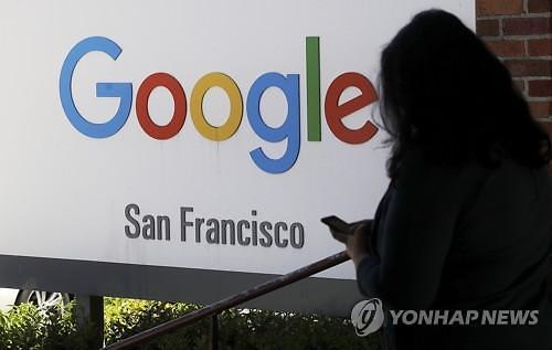 """美노동관계위 """"구글, 정치‧직장 문제 토론 허용해야"""""""