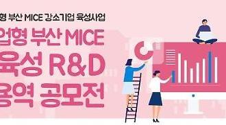 Tổ chức du lịch Busan, tổ chức cuộc thi ý tưởng phát triển kinh doanh MICE