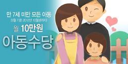 .韩国扩大儿童津贴发放年龄范围.