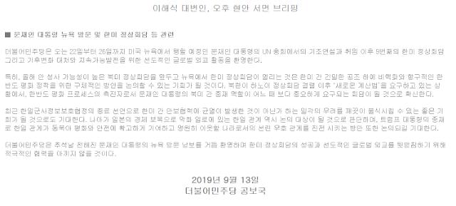 """이해식 민주당 대변인 """"한미정상회담 환영…적극 협력할 것"""""""