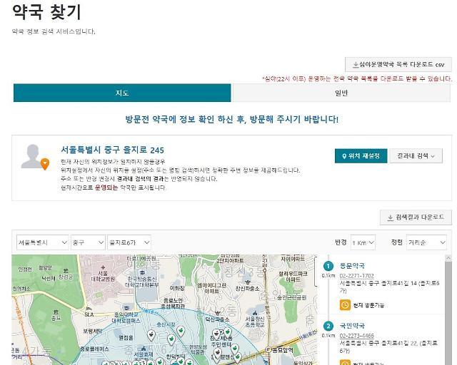 명절연휴 병의원·약국 비상진료, 홈페이지 접속지연···모바일 앱도 가능