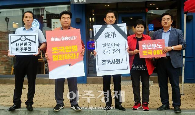 원유철 의원, 조국 임명 철회하라' 피켓시위ㆍ서명운동