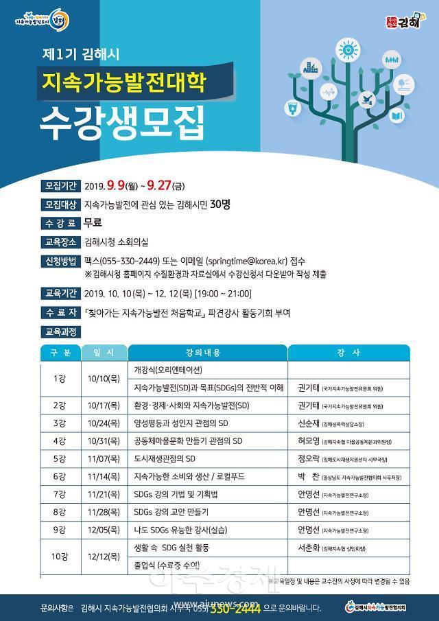 김해시, 지속가능발전대학 1개생 모집…교육 전문가 양성