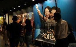 .韩国8月观影人次创六年来最低值.