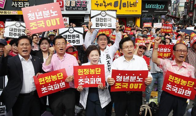 한국당, 오늘 '추석민심 보고대회'...曺사퇴 촉구