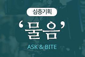 [심층기획-물음] 2019 추석 밥상머리 민심…갈라진 조국