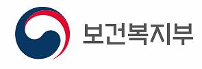 복지부, '제2기 공공전문진료센터' 지정 공모