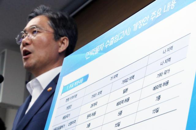"""韩国最快下周将日本正式移出出口""""白色清单"""""""