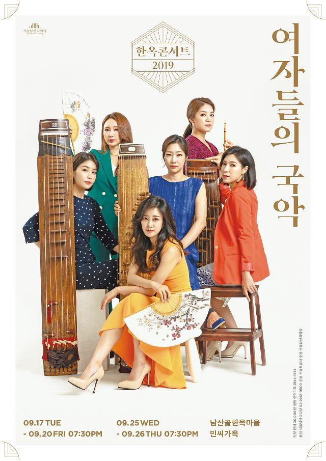 젊은 여성국악인 6인이 전통한옥서 선보이는 음악세계