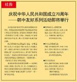 .庆祝中华人民共和国成立70周年——韩中友好系列活动即将举行.
