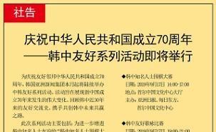 庆祝中华人民共和国成立70周年——中韩友好系列活动即将举行