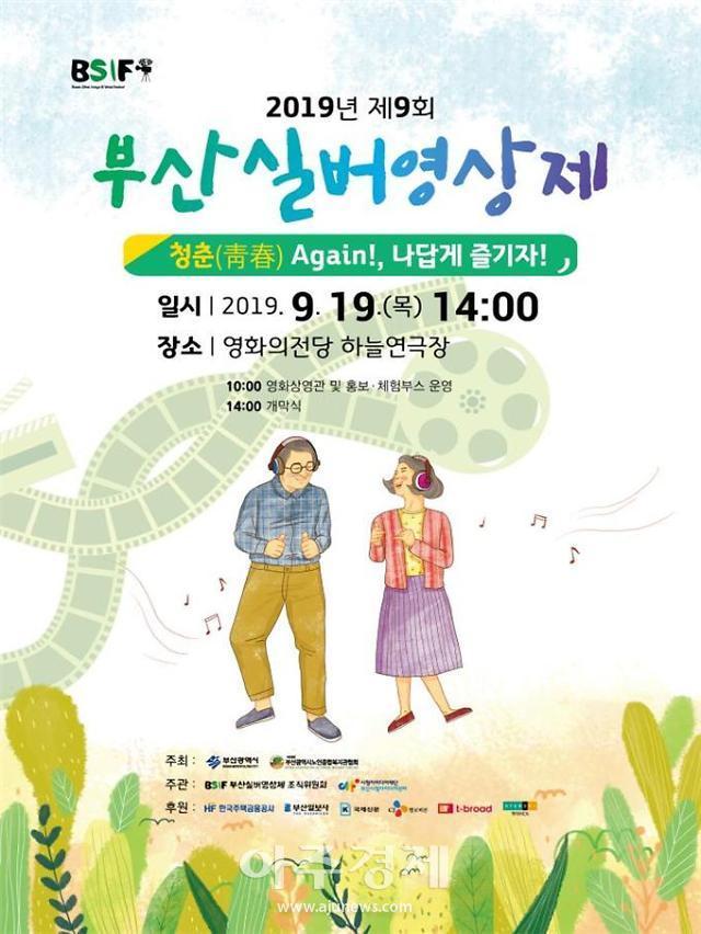 부산시, 제9회 실버영상제 개최…수상작 24편 선정
