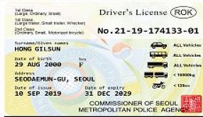 [포토] 오늘부터 영문 운전면허증 발급...33개국 통용