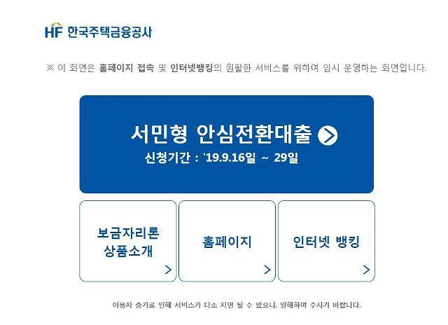 한국주택금융공사 홈페이지 현재 상황은? 서민형 안심전환대출 조건은?