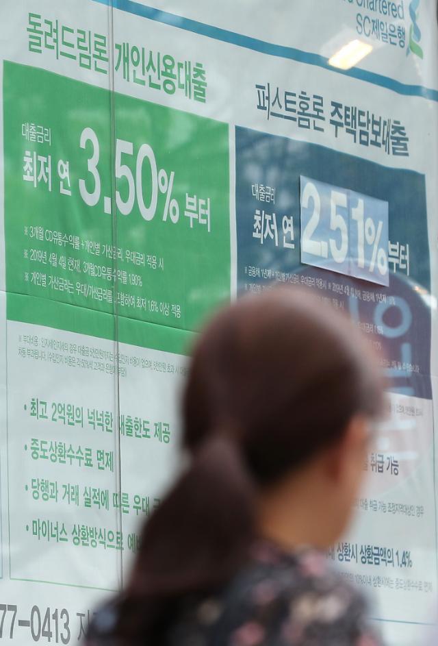 서민형 안심전환대출, 시중은행보다 2금융권이 타격?