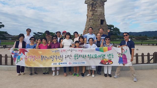 애경산업, 추석 맞아 북한이탈주민 가정과 '경주여행'