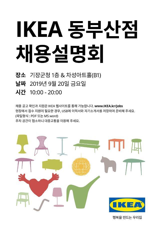 """""""경단녀·은퇴자에 기회""""…이케아, 오는 20일 동부산점 채용설명회"""
